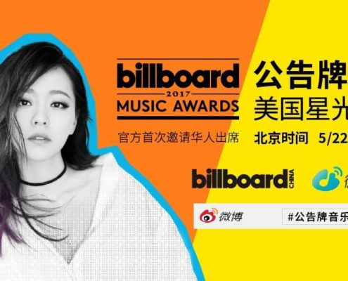 Jane China Special Guest Billboard 2017