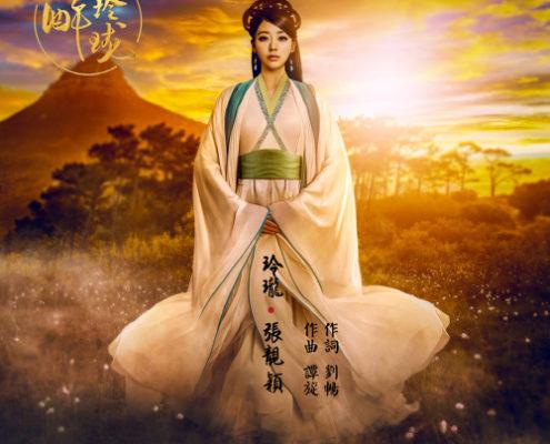 Jane Zhang 玲瓏 Theme Song TV-Drama 醉玲珑