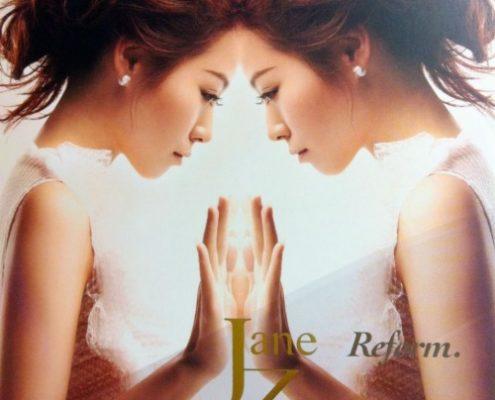 La vera Jane Zhang: Reform Jane Zhang Reform