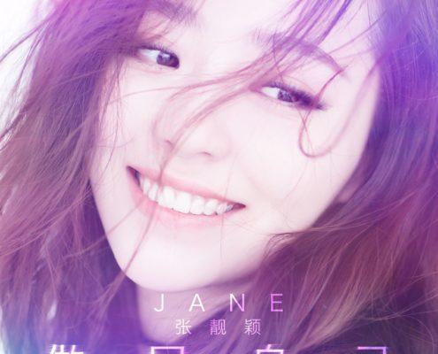 Jane Zhang vuoi essere felice Jane Zhang To be yourself