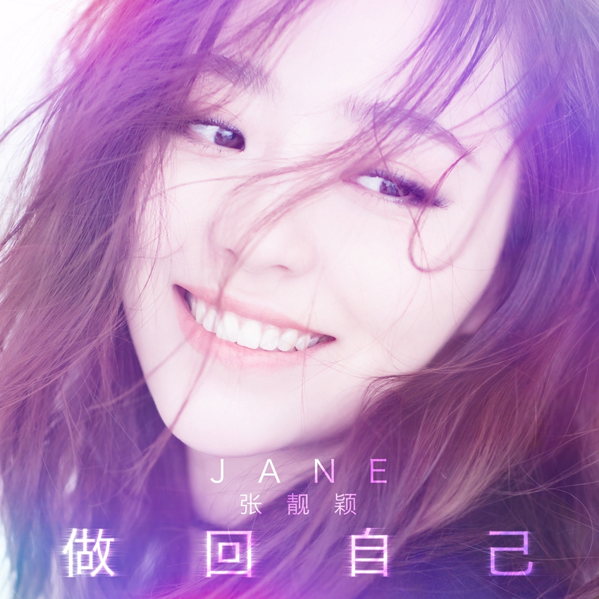 Jane Zhang To be yourself