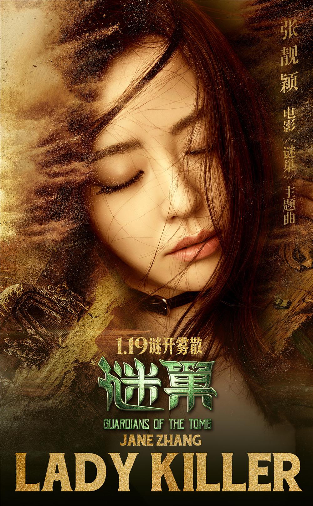 Jane Zhang Lady Killer