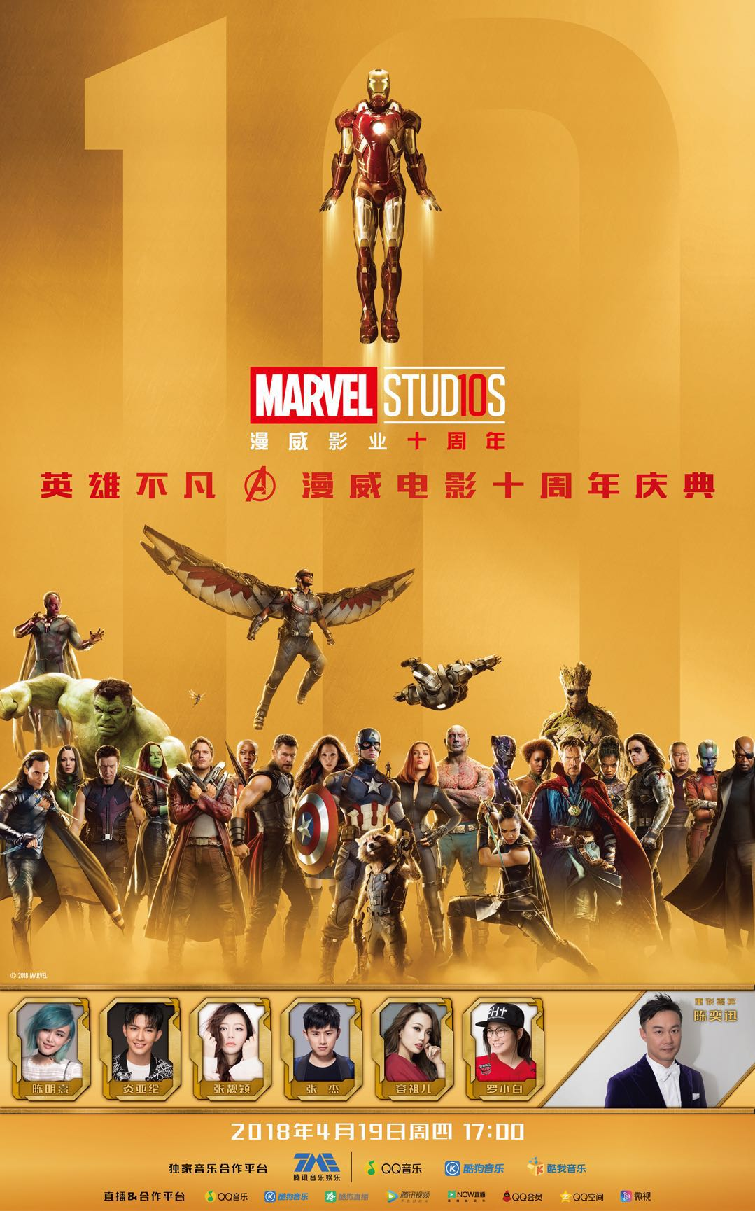 Jane Zhang Marvel Studios