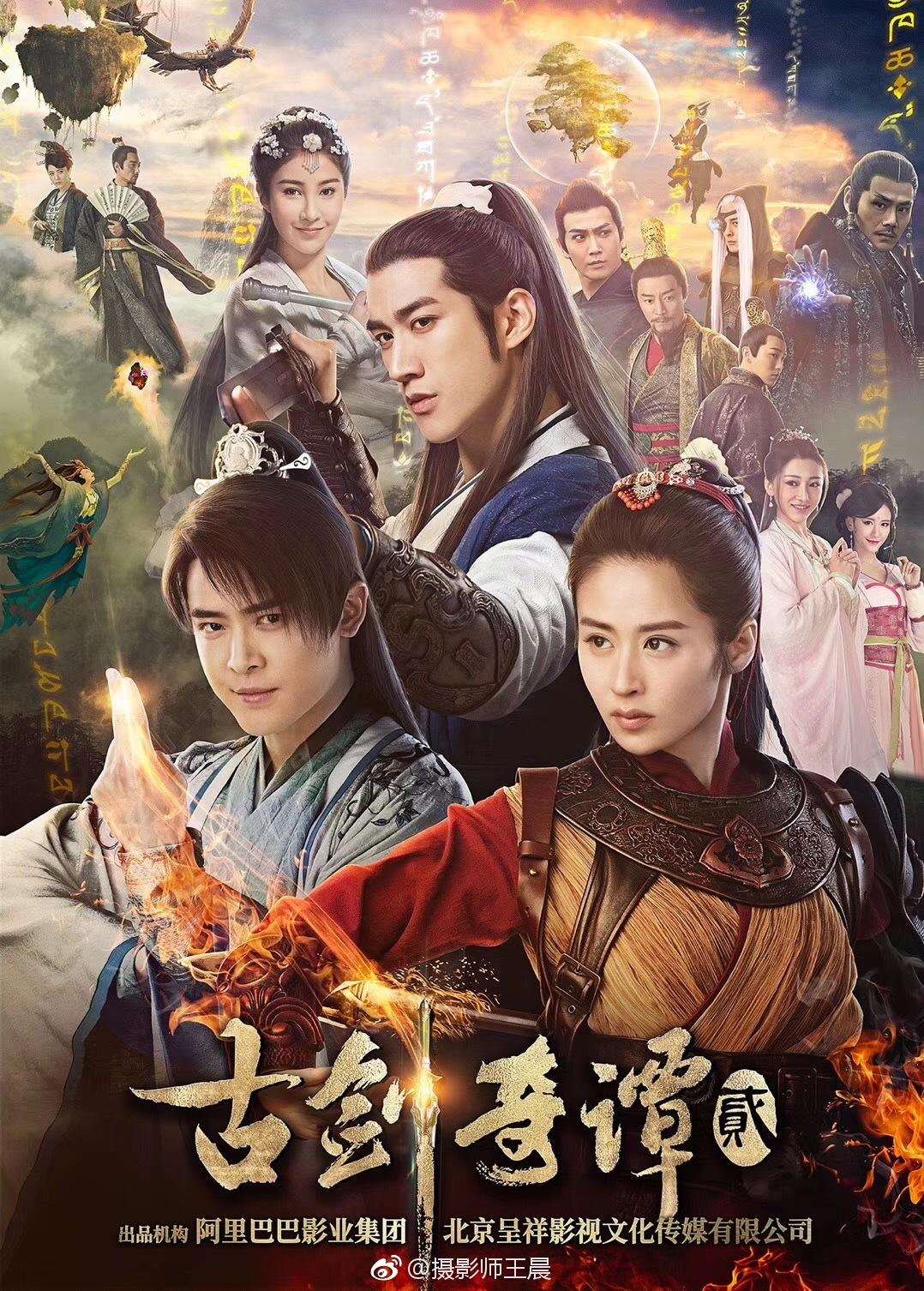 Jane Zhang Sword of Legends 2