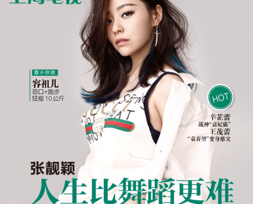 Jane Zhang on Shanghai TV weekly magazine cover