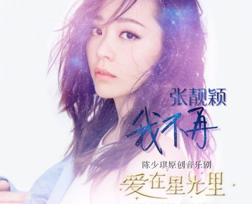 Jane Zhang's song for musical Love Under The Stars
