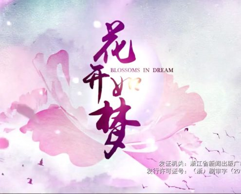 Exclusive preview: Blossoms in Dream new theme-song by Jane Zhang