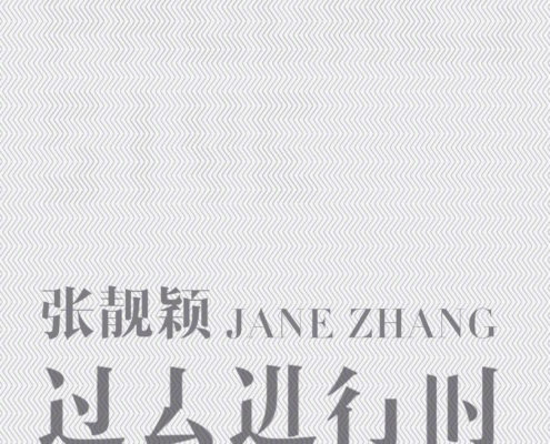 Past Progressive Jane Zhang English album